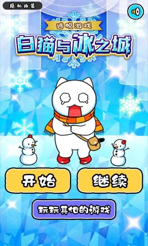 白猫与冰之城截图0
