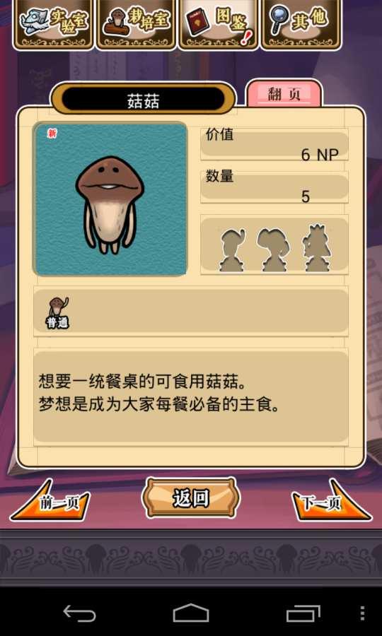 NEO菇菇栽培研究室截图2