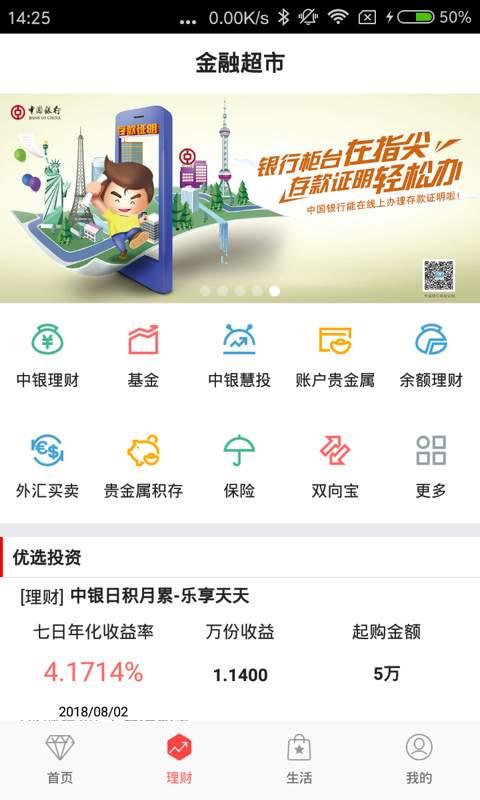 中国银行截图1