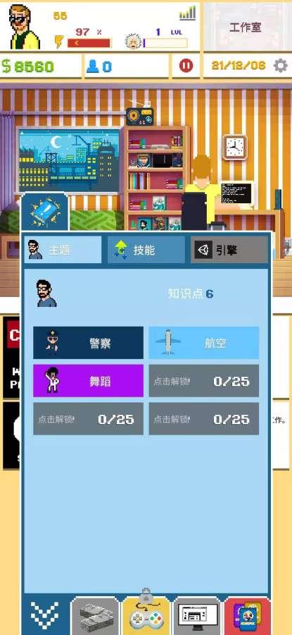 游戏开发模拟器2截图1