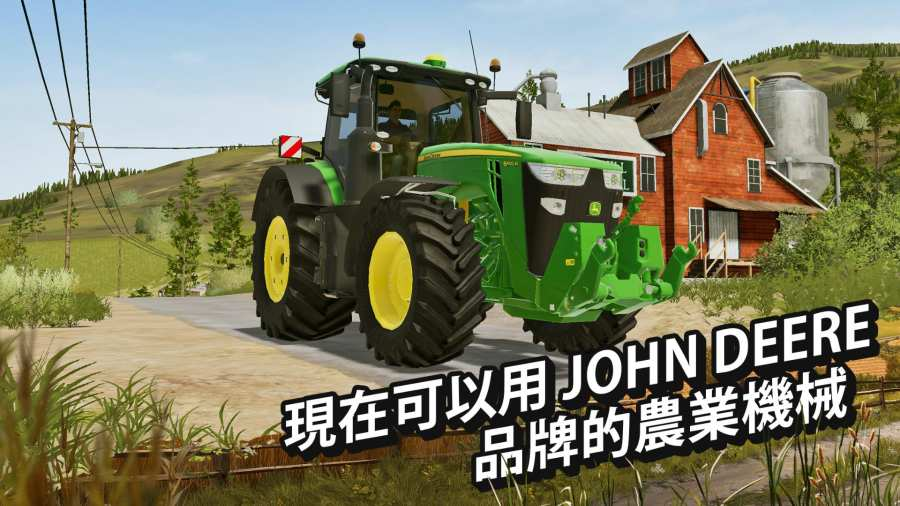 模拟农场20 测试版截图0