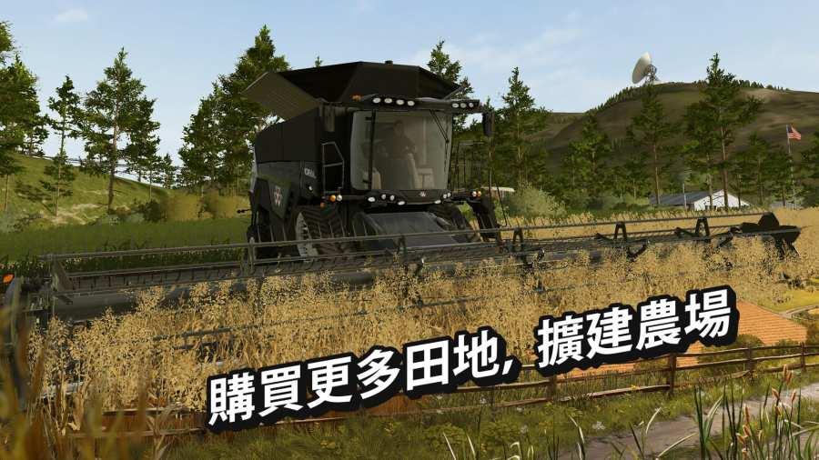 模拟农场20 测试版截图1