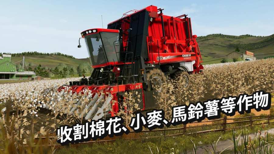 模拟农场20 测试版截图3