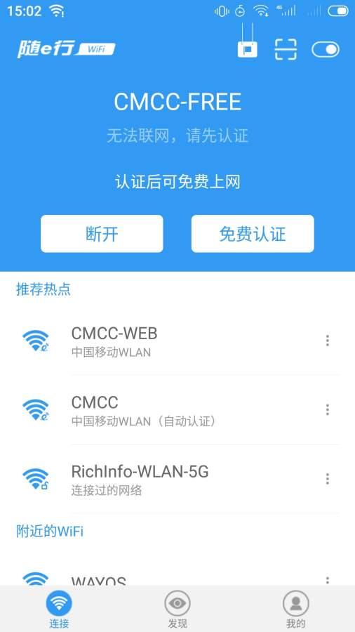 随e行WiFi
