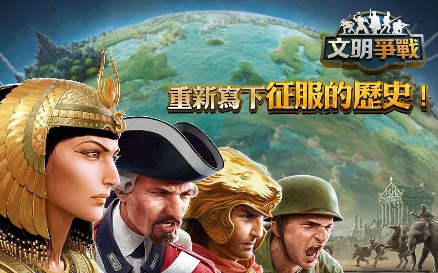 文明战争截图4