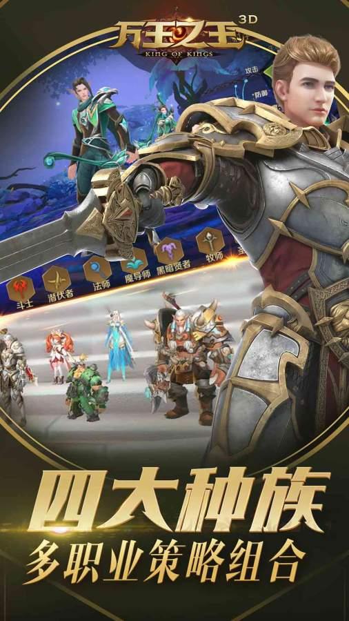 万王之王3D截图2