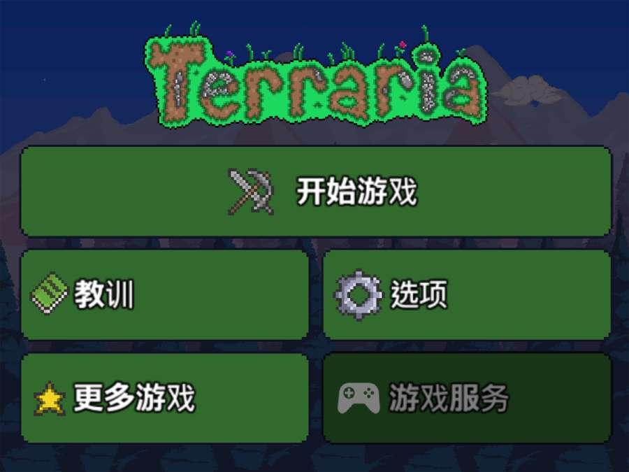 泰拉瑞亚 完整版截图0