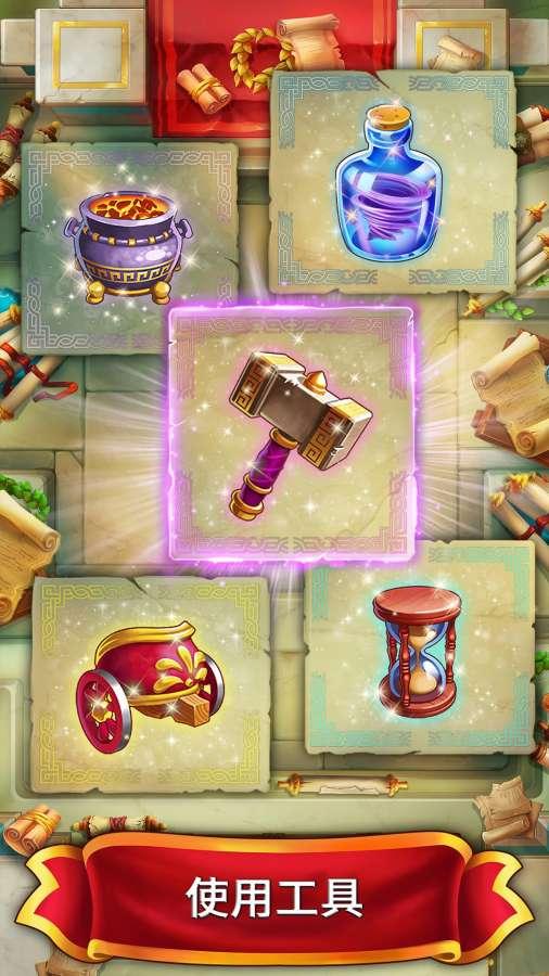罗马珠宝截图2