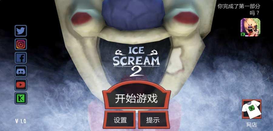 恐怖冰激凌2