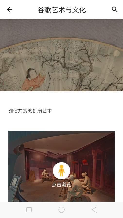 观妙中国来自谷歌艺术与文化截图2