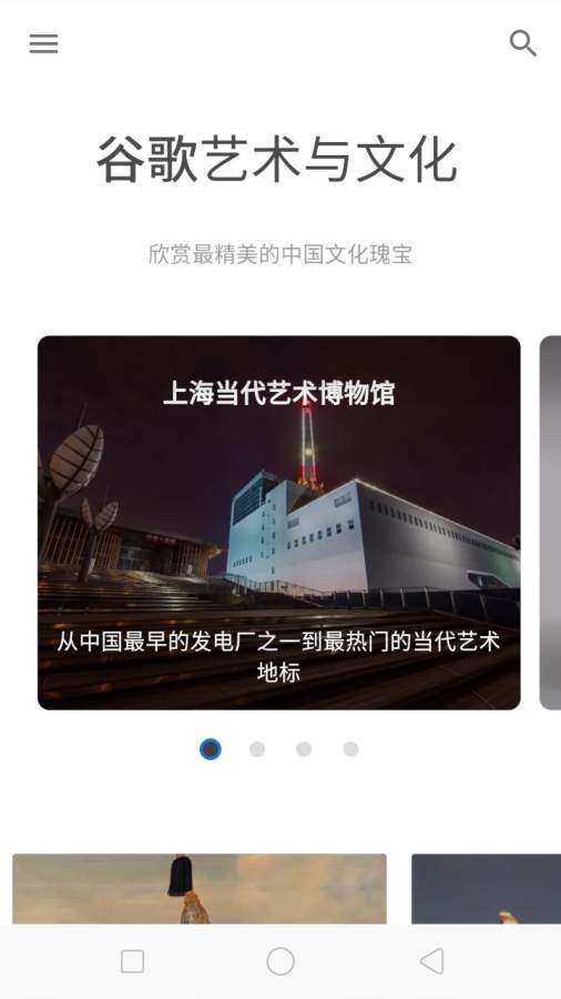 观妙中国来自谷歌艺术与文化截图3