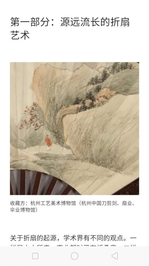 观妙中国来自谷歌艺术与文化截图4