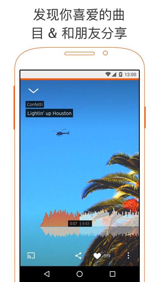 SoundCloud:音乐&音频截图2
