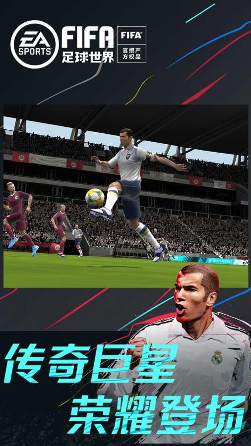 FIFA足球世界截图4