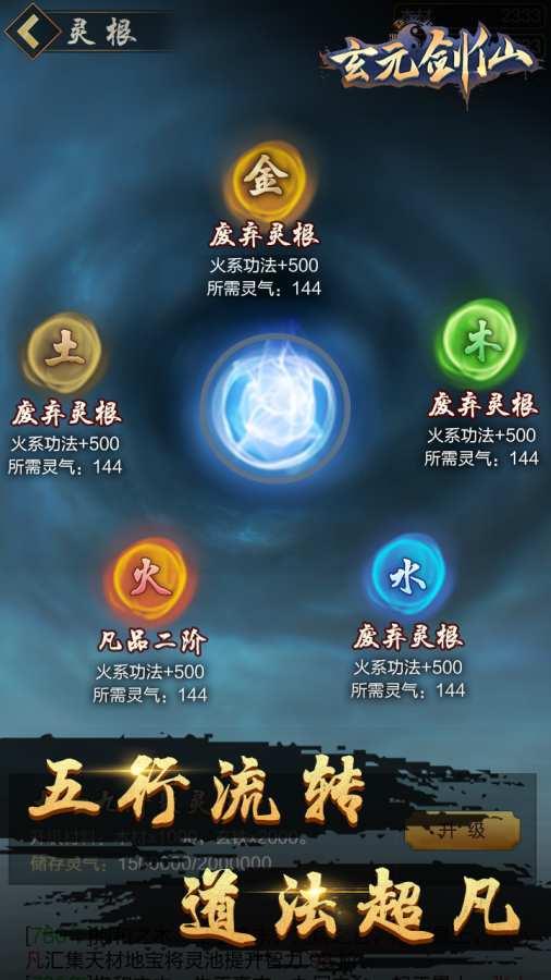 玄元剑仙截图2