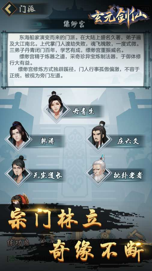 玄元剑仙截图3