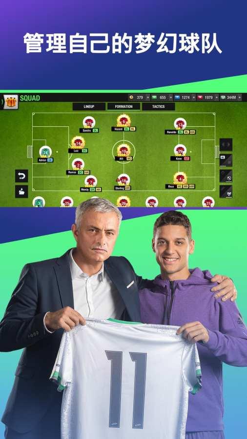 最强一十人:足球经理截图1