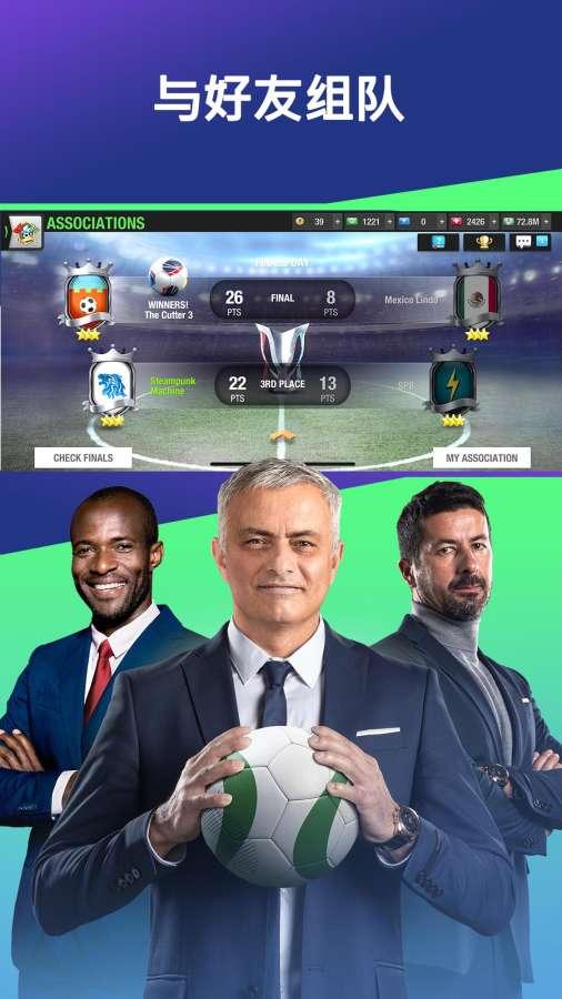 最强一十人:足球经理截图3