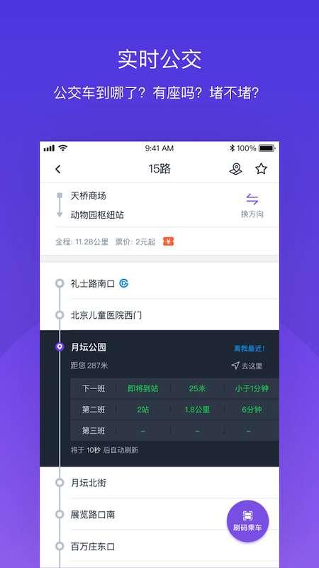 北京公交截图1