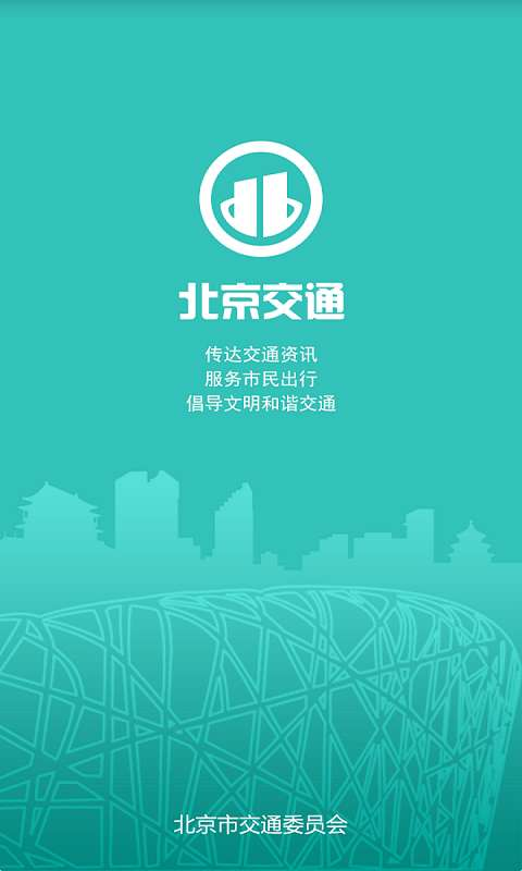 北京交通截图0