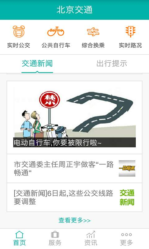 北京交通截图1