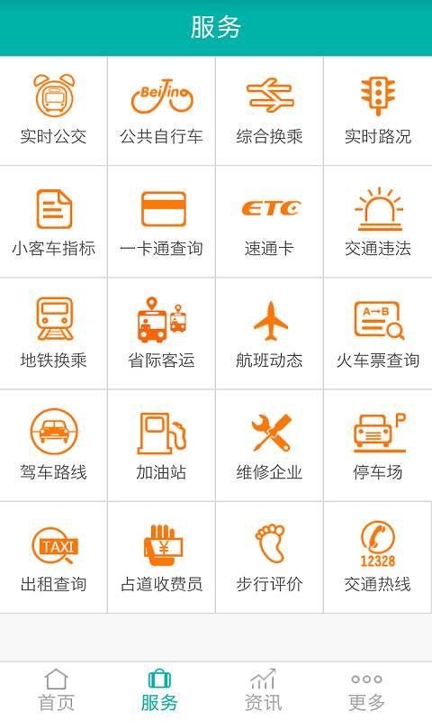 北京交通截图2