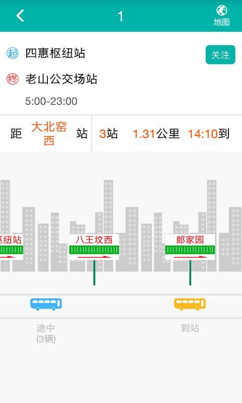 北京交通截图3