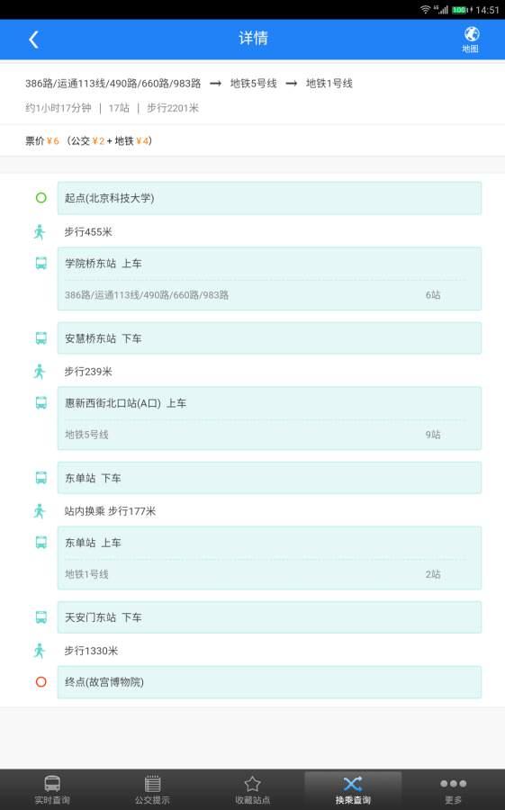 北京实时公交截图2