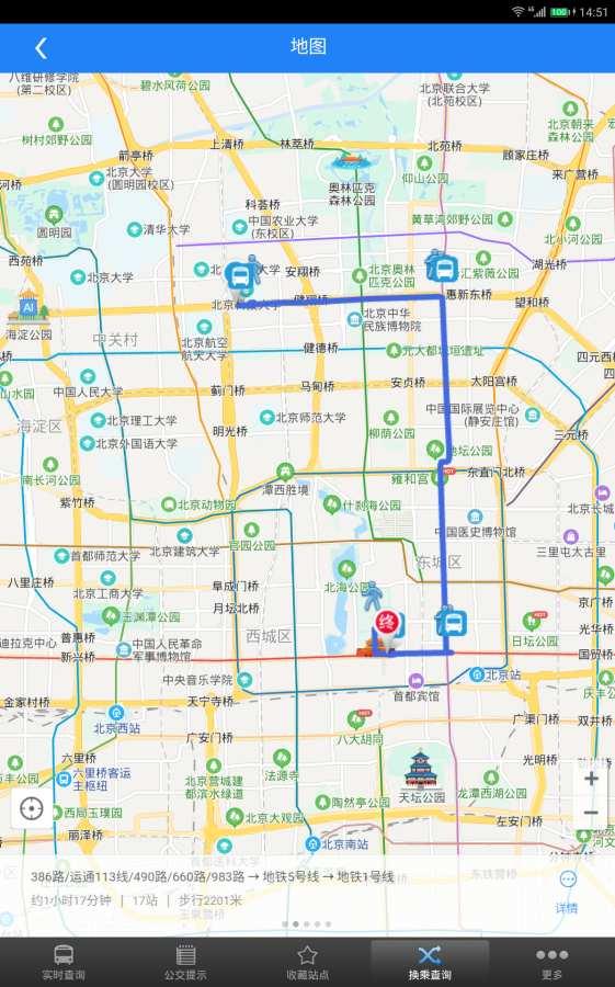 北京实时公交截图3