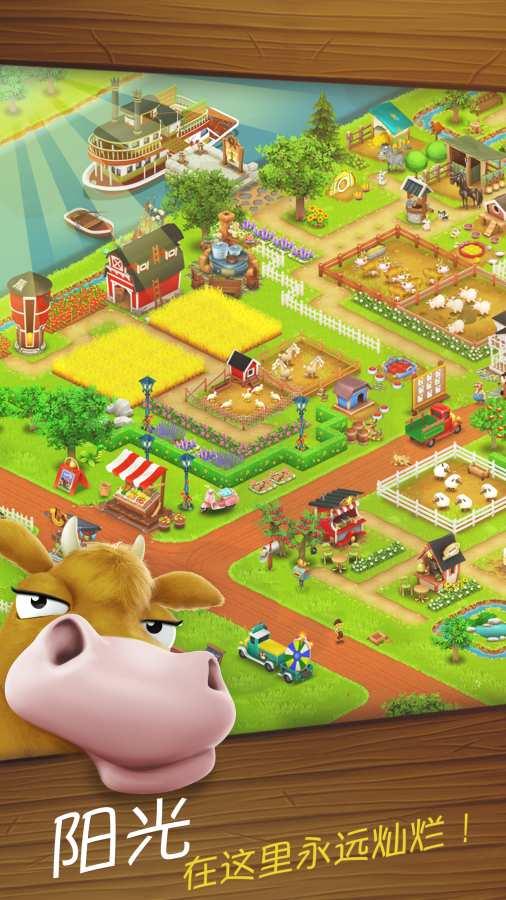 卡通农场截图0