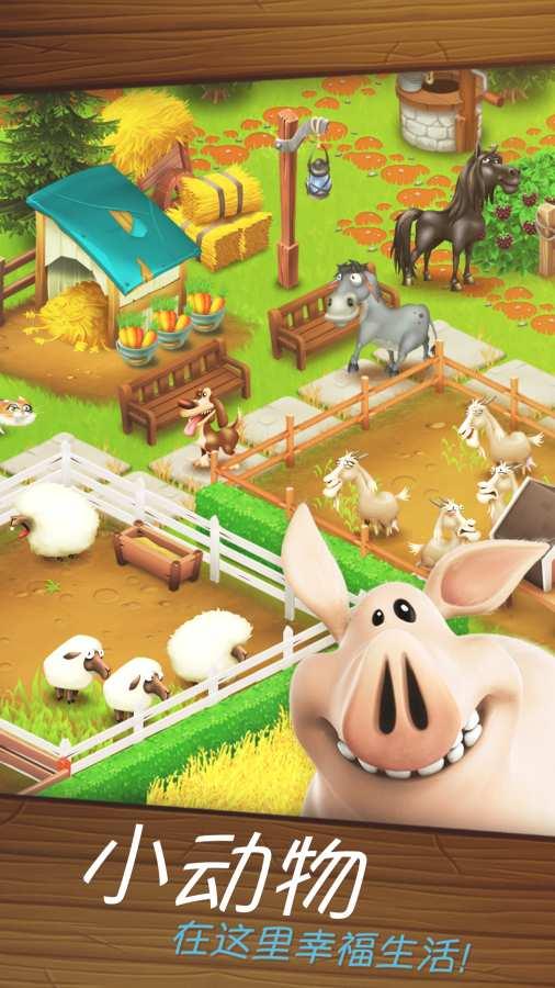 卡通农场截图4
