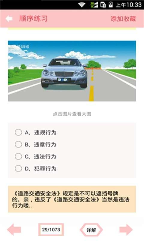 驾照考试科目一截图1