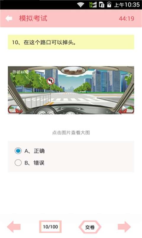 驾照考试科目一截图2