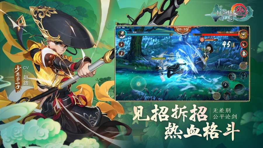 剑网3:指尖江湖截图0