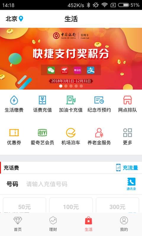 中国银行截图2