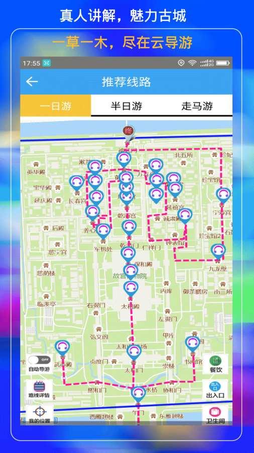 故宫云导游截图2