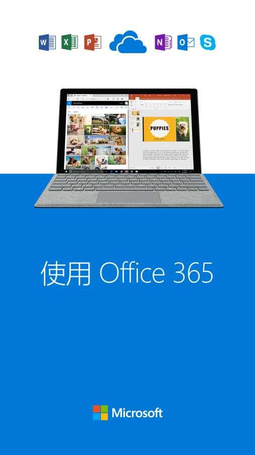 微软云盘截图4