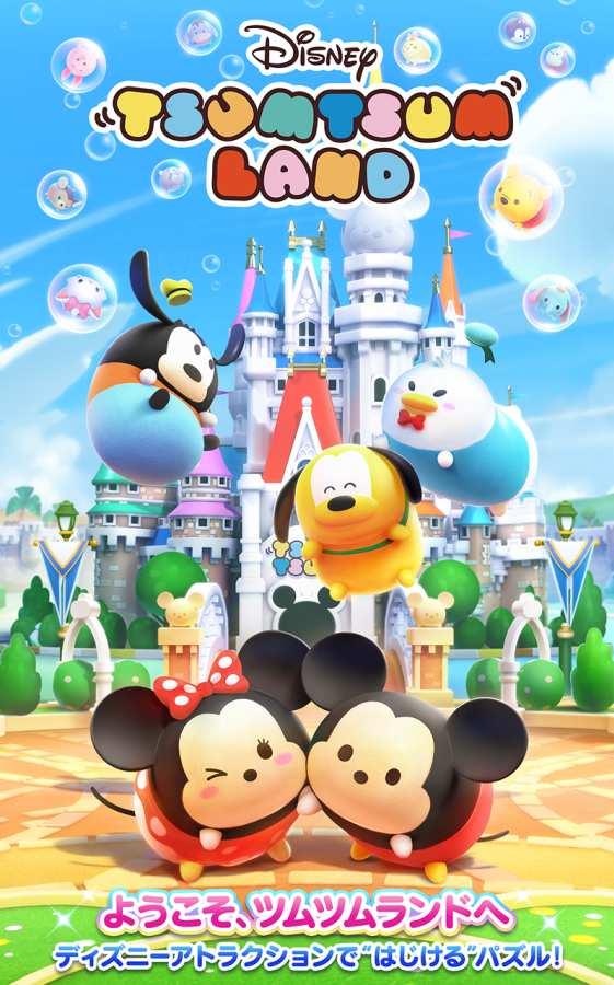 迪士尼梦之旅截图0