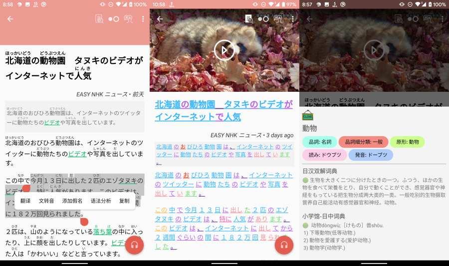 日语学习 Eler - 打造最强日语学习平台 Feed频道 播客 课程 插件截图2