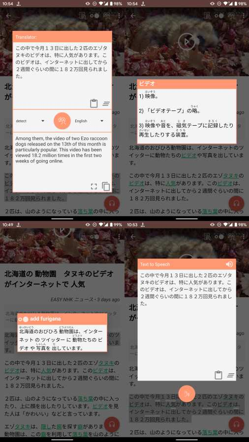 日語學習 Eler - 打造最強日語學習平臺 Feed頻道 播客 課程 插件截圖3
