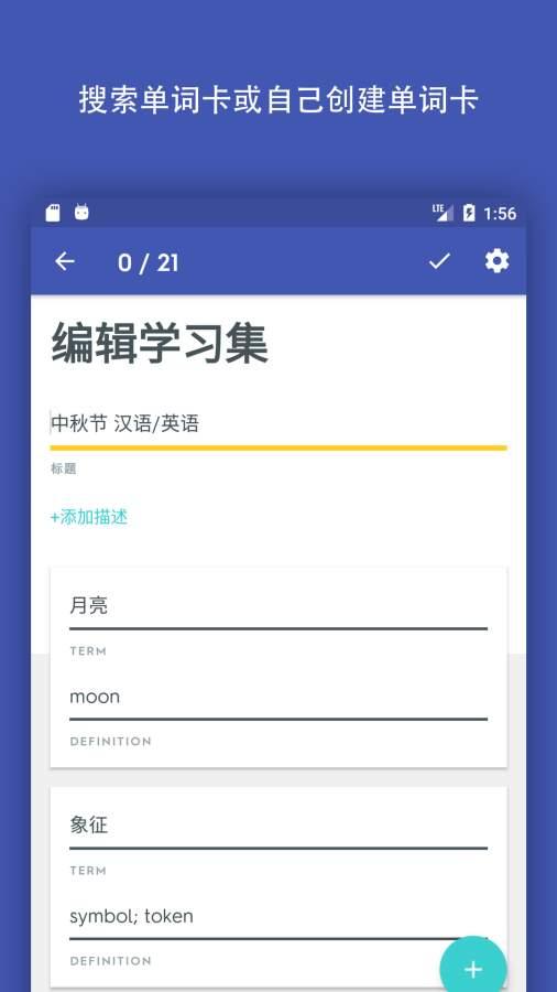 Quizlet:使用单词卡学习语言和词汇截图2