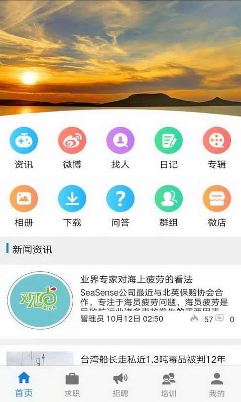 中国海员之家截图2