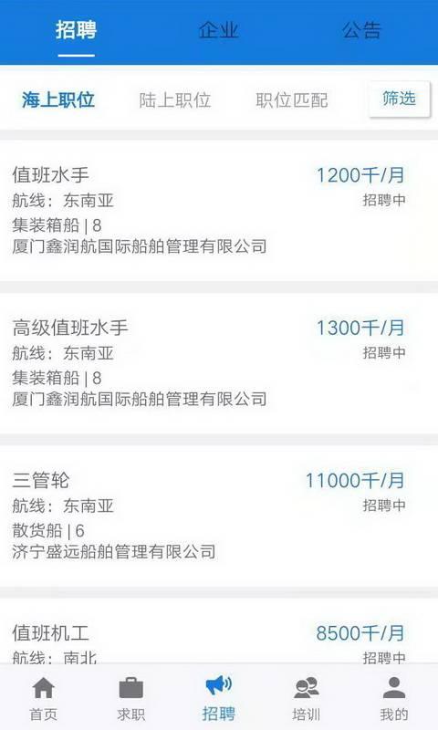 中国海员之家截图3