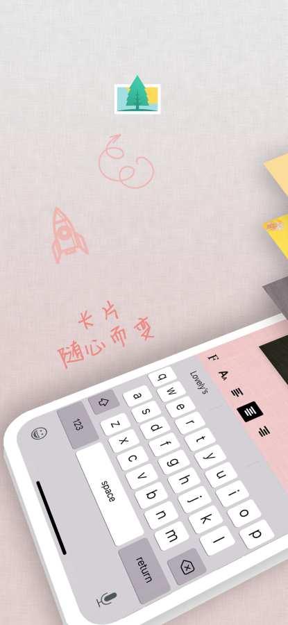 文字卡片 - 人人都是生活艺术家截图3