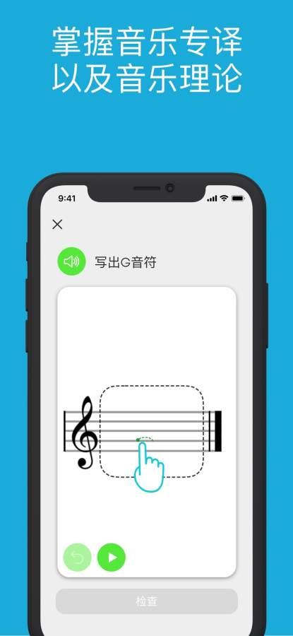 ScoreSkills - 音乐理论