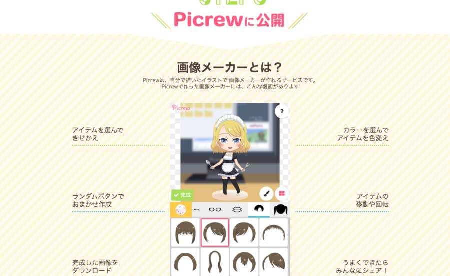 Picrew截图1