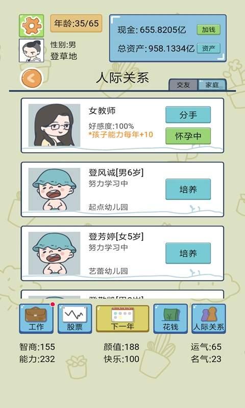 中国式人生 测试版截图1