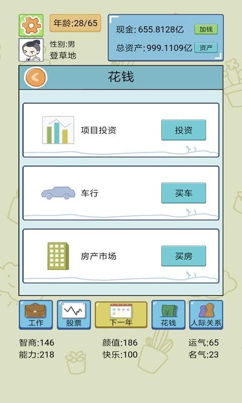 中国式人生 测试版截图2