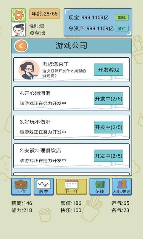 中国式人生 测试版截图3