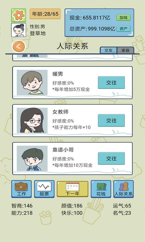 中国式人生 测试版截图4